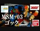 (LEGO)MSM-03 ゴッグ