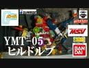 (LEGO)YMT-05ヒルドルブ