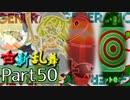 【凶悪MUGEN・神ランク】古新乱舞 -Conflict of Period-【Part50】