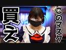 【教えてyunonchan】可愛く見えるマスクはこれに決定