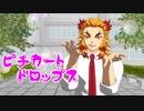 【鬼滅のMMD】ピチカートドロップス【煉獄杏寿郎】【画質1080p推奨】