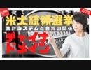 【米大統領選挙】投票システムは台湾製!?