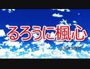 【ネタバレOPパロ】るろ/うに楓心み/くさんでにぶん/のいち【ダンガンロンパMMD】