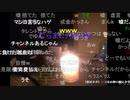 【暗黒放送】帰ってきたキャンドル放送 その1【ニコ生】