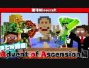 【週刊Minecraftまとめ】忙しい人のための最強の匠は俺だAoA!異世界RPGの世界でカオス実況!前編【MSSP/M.S.S Project】