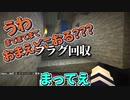【Minecraft】ゆるく生きるMinecraft Part3