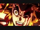 【MAD 鬼滅の刃】~煉獄杏寿郎~【善悪の頂にある真実】