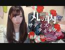 【りなもい】丸の内サディスティック / 椎名林檎 でバラの花束が降る