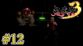 破壊神 vs ゴリラ #12【鬼武者3】