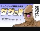 【ポケモン剣盾】対戦ゆっくり実況085 ダグトリオの拳