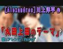【歌ってみた】太田上田のテーマ(ジングル)/[Alexandros]川上洋平 作【hiro'によるチップチューンアレンジCover】