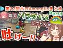 第12回ホロAmongUs 各視点まとめ Part1/3(第1,2試合)【2021.06.21】