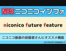 【週ニコ】NFF ニコニコ動画の投稿者さんにオススメ機能(2021/6/22放送)