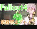 【Fallout4】銃器使用禁止プレイVol.9/ケロッグ討伐