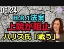 H.R.1法案、米上院が阻止=ハリス氏「戦いは終わっていない」