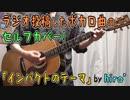 【セルフカバー】「インパクトのテーマ」(歌詞+コード進行)【KOUGU維新!?】
