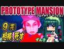 【ホラー】ずん子 PROTOTYPE MANSION:孤島と屋敷#9「相棒、死す」完