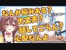 【雪花ラミィ】心配してみんなの悩みを聞きまくるころね【戌神ころね/ホロライブ切り抜き】