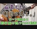 【コード有】麻倉もも「明日は君と。」 サビだけ弾き語り風 covered by hiro'【演奏動画】