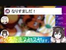 「しずりん」に擬態する文野環に爆笑する樋口楓