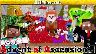 【週刊Minecraftまとめ】忙しい人のための最強の匠は俺だAoA!異世界RPGの世界でカオス実況!後編【MSSP/M.S.S Project】