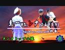 圭一vs.レナ(まるで実写)~目隠し編 其の弐~