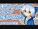 【描いてみた】東方Project「チルノ」