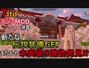 【アジアMOD】ティア3昇格!クエスト報酬はまともになるのか!?【7dtd#8】