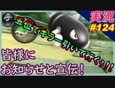 part124 【 皆様にお知らせと宣伝 】5位でキラー引くぅ!「 マリオカート8DX 」 ちゃまっと 実況  マリカー