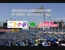 【PCFシーズン10・Cトーナメント】ごきのゆvsバンドリガルパBチームPart2
