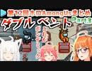 第12回ホロAmongUs 各視点まとめ Part3/3(第5,6試合)【2021.06.21】