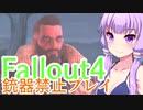 【Fallout4】銃器使用禁止プレイVol.10/マクソン演説