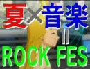 NICOM@S ROCK FES '08を勝手に応援するぜ[終了]