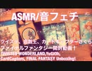 【ASMR】ツイステ、遊戯王、カードキャプターさくら、FF開封動画!【音フェチ】