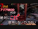 【アジアMOD】超危険!トレーダー内の初見殺しギミック【7dtd#10】