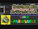 【Chiptune Mix】スペシャルコース BGM - Super Mario World - Special World Map チップチューンアレンジ【スーパーマリオワールド】