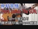 【コード有】仲村宗悟「Here comes The SUN」 サビだけ弾き語り風 covered by hiro'【演奏動画】