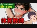 【描いてみた】筋肉好きな体育教師【ゲイvtuber】須戸コウ