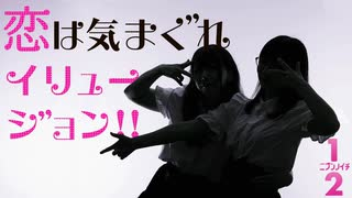 【1/2】恋は気まぐれイリュージョン!!【踊ってみた】