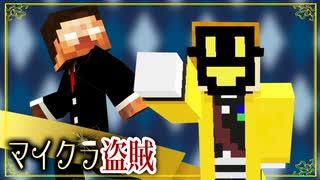 【週刊マイクラ】最強の盗賊匠!4人でお宝を盗み出せ!♯2【マイクラ盗賊2】