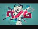 【2021夏最新版初音ミクが全力で歌う】[cover] ベノム/初音ミクNT All DB+ [かいりきベア]