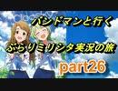 【虹色letters】バンドマンと行くぶらりミリシタ実況の旅 part26【1】