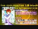 【iM@S人狼】THE IDOLM@STER人狼SideM #6 AFTERMEETING
