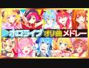 【77曲】ホロライブオリジナル曲サビメドレー【作業用BGM】