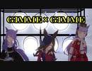 【MMDウマ娘】『Gimme×Gimme』 byライスシャワー&メジロマックイーン&ゴールドシップ
