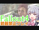 【Fallout4】銃器使用禁止プレイVol.11/プリドゥエン探索