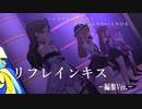【ミリシタMV】リフレインキス