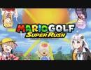【voiceroid実況】四人でワチャワチャスピードゴルフ!【マリオゴルフスーパーラッシュ】