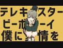 【餃子の有名所】テレキャスタービーボーイ 歌ってみた【宇都宮詩乃】