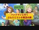 【虹色letters】バンドマンと行くぶらりミリシタ実況の旅 part27【2】